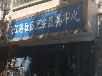 郑州市长江路社区卫生服务中心