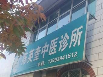 陈英奎中医诊所