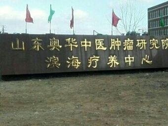 奥华中医肿瘤研究院滨海疗养中心