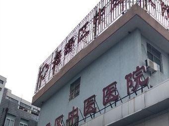 海曙区中医医院