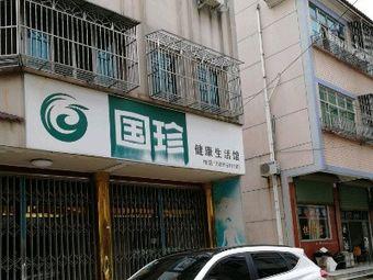 国珍健康生活馆
