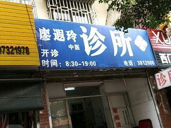 廖遐玲中医诊所