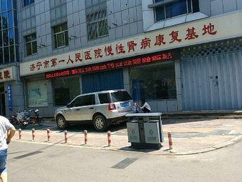 济宁市第一人民医院慢性肾病康复基地