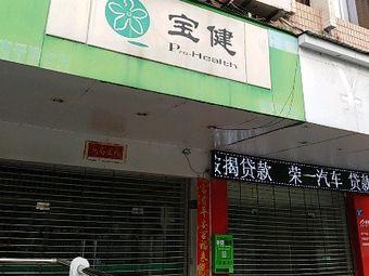 宝健(南平滨江店)