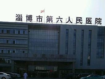 淄博市职业病防治院
