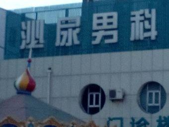 泌尿男科医院