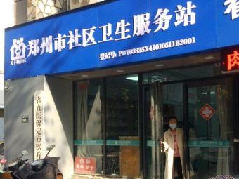 郑州市社区卫生服务站