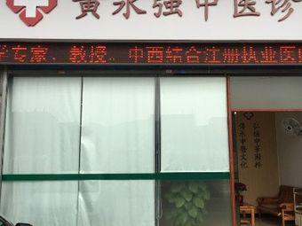 黄永强中医诊所