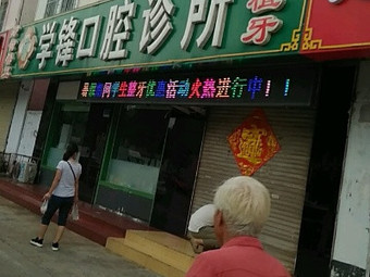 学锋口腔诊所(一部)