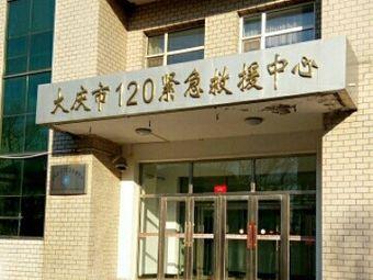 大庆市l20急救中心