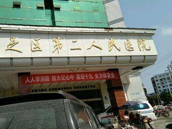 重庆市大足区第二人民医院