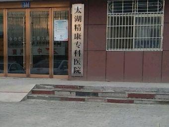 太湖精康专科医院