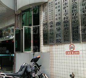重庆市急救医疗中心120网络医院