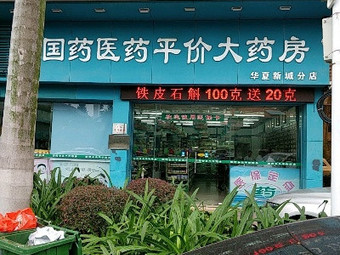 国药医药平价大药房(华夏新城分店)