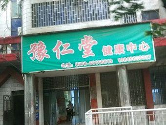 豫仁堂健康中心