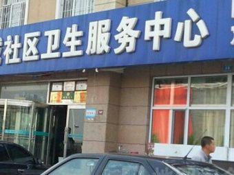 银浪新城社区卫生服务中心