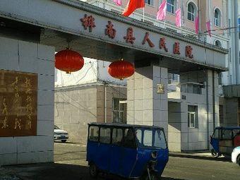桦南县人民医院
