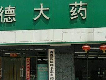 康德大药房(福彩路店)