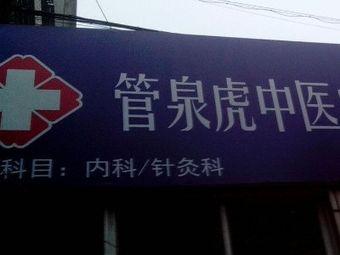 管泉虎中医内科诊所