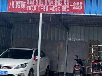 湘陰縣心正大藥房(順風店)