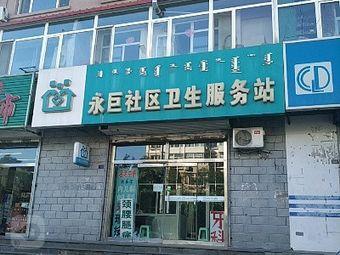 永巨社区卫生服务站