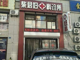 柴君妇科诊所