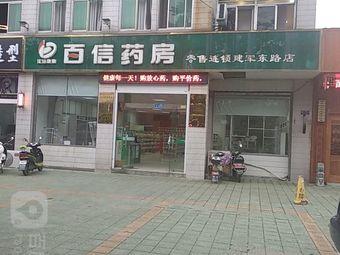 百信药房(建军东路店)