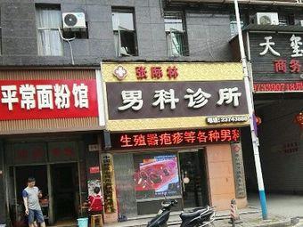 张际林男科诊所