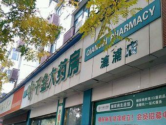 千金大药房县中医院连锁店