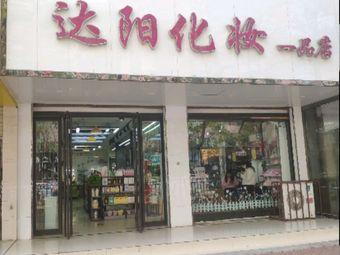 达阳化妆店