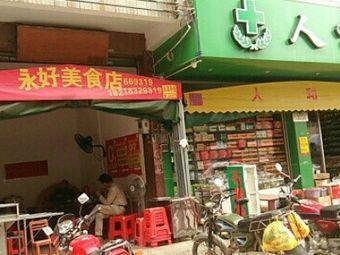 人和堂药店