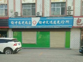 慈光药店诊所