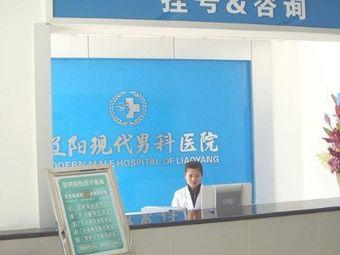 辽阳现代男科医院