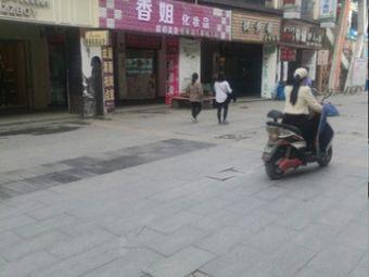 香姐化妆品店(临桂店)