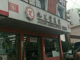 九芝堂连锁(荣湾店)