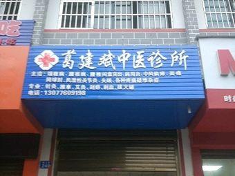 葛建斌中医诊所