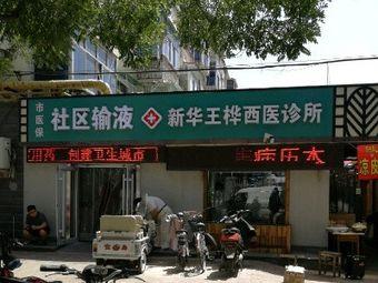 王桦西医诊所