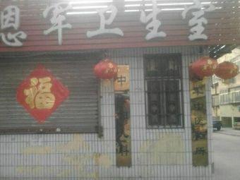 恩军中医诊所