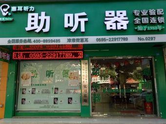 惠耳助听器(津淮街店)