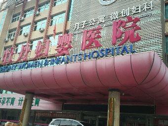 牡丹妇婴医院