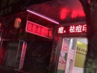 熊名田医疗美容诊所