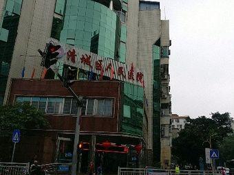 清远市清城区人民医院