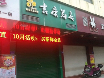 北京同仁堂(吉康药店)