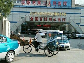 辽阳市第二人民医院