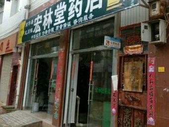 宏林堂药店
