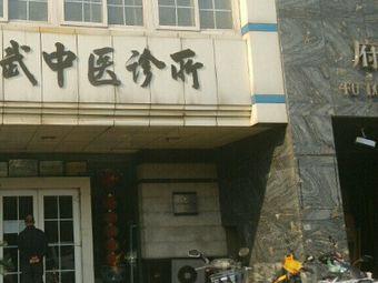 刘多武中医诊所