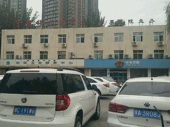 涧西区珠江路社区卫生服务中心