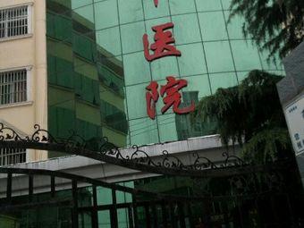 嵩县中医院-急救站
