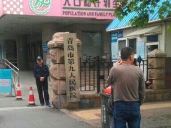 青岛市第九人民医院急诊