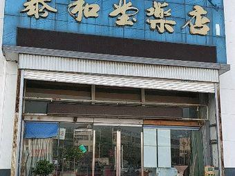 泰和堂药店